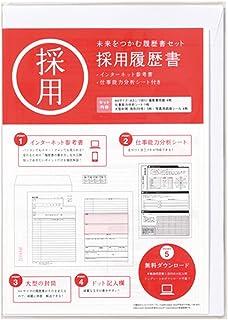 マルアイ 採用履歴書 A4 10セット リ-A4Sx10P