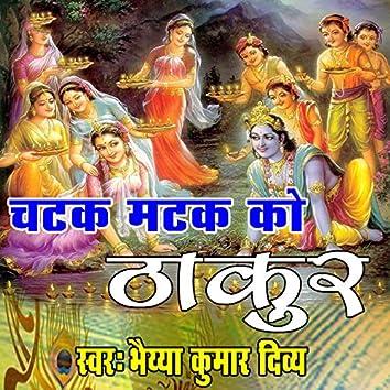 Chatak Matak KO Thakur