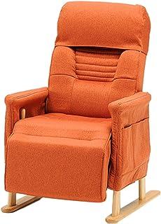 光製作所 高座椅子 オレンジ色 布 レバー式リクライニング 座面高さ調節 ハイバック ANZU オレンジ