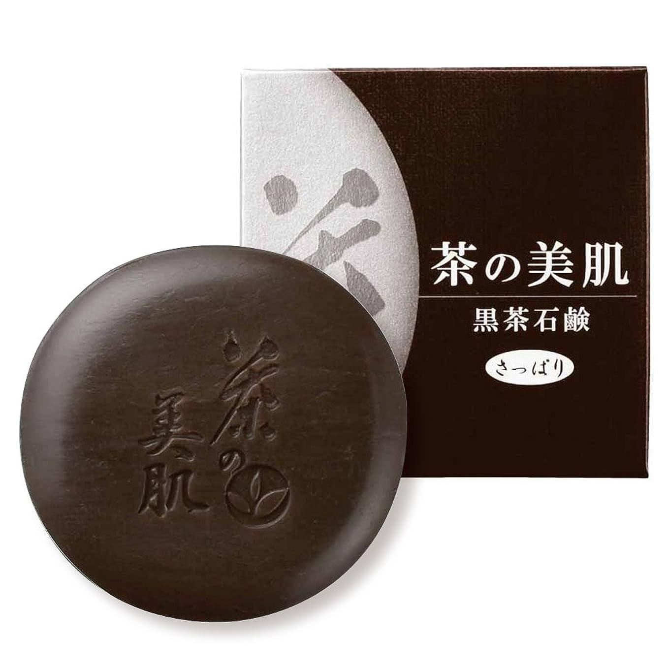 サルベージ合法世紀お茶村 洗顔 茶の美肌 黒茶 石鹸 65g