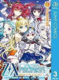 Z/X Code reunion 3 (ジャンプコミックスDIGITAL)