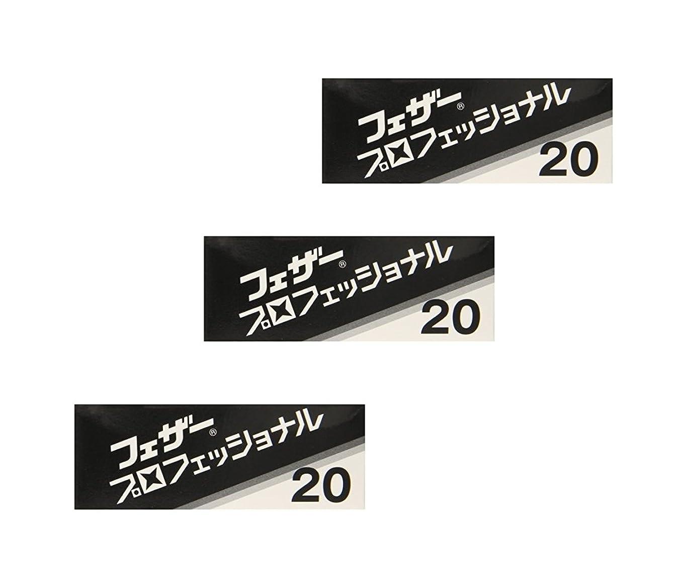 入場料懐症状【3個セット】 フェザー プロフェッショナルブレイド 20枚入 PB-20