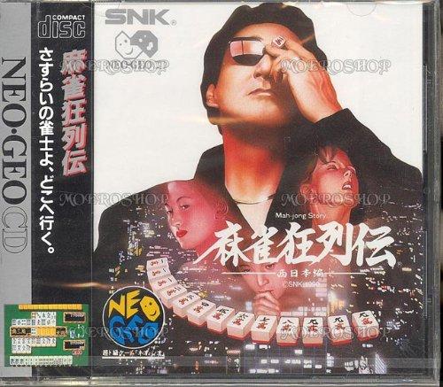 Mahjong Kyouretsuden - Neo Geo CD - JAP