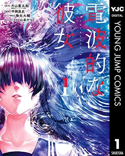 電波的な彼女 1 (ヤングジャンプコミックスDIGITAL)