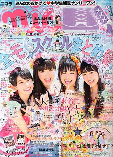 nicola(ニコラ) 2015年 07 月号 [雑誌]