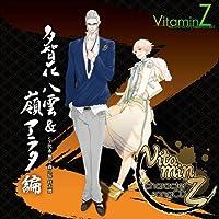 VitaminZ キャラクターソングCD「多智花八雲&嶺アラタ編」