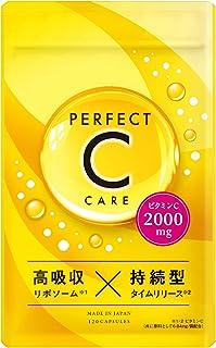 高濃度 ビタミンC サプリメント PERFECT C CARE リポソーム