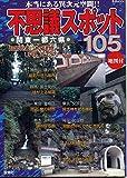 不思議スポット105―関東一都六県 (TJ mook)