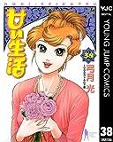 甘い生活 38 (ヤングジャンプコミックスDIGITAL)
