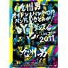 Kusuo - Live Tour 2011 Oidonbanyaro Band De Satomi Ga Y Kyaku Dance (2DVDS) [Japan DVD] WPBL-90175