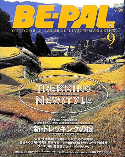 BE-PAL (ビーパル) 2000年9月号 新・トレッキングの掟