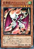 遊戯王 ABYR-JP012-N 《紋章獣アバコーンウェイ》 Normal