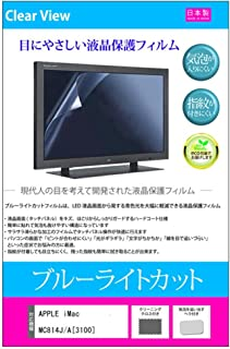 メディアカバーマーケット APPLE iMac MC814J/A [3100] [27インチ(2560x1440)]機種用 【ブルーライトカット 反射防止 指紋防止 気泡レス 抗菌 液晶保護フィルム】