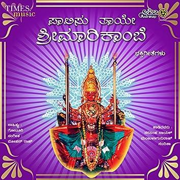 Paalisu Thaaye Sri Maarikaambe