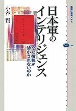 表紙: 日本軍のインテリジェンス なぜ情報が活かされないのか (講談社選書メチエ) | 小谷賢