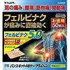 【第2類医薬品】バンスキットFBテープ5.0%V 50枚 ※セルフメディケーション税制対象商品
