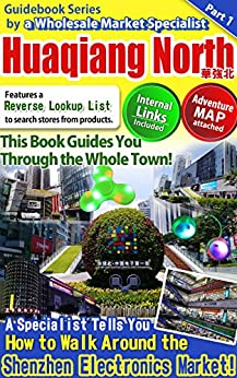 [Yosuke Suzuki]のThis Book Guides You Through the Whole Town!! A Specialist Tells You How to Walk Around the Shenzhen Electronics Market! (Adventure Maps and Internal Links ... Market Specialist 1) (English Edition)