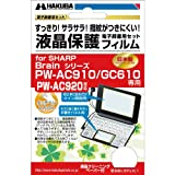 HAKUBA 電子辞書液晶保護フィルム SHARP Brain PW-AC910/AC920/GC610専用 EDGF-SAC910