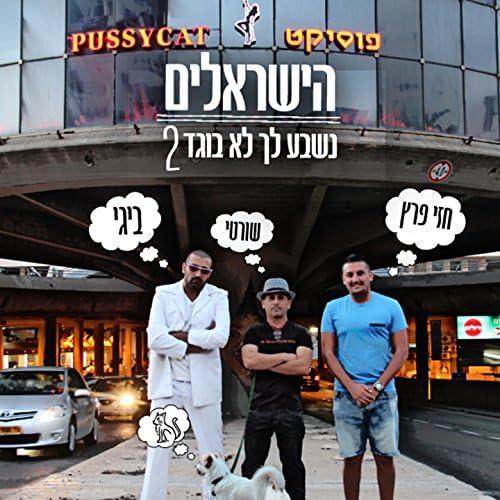 הישראלים feat. חזי פרץ, שורטי & ביגי