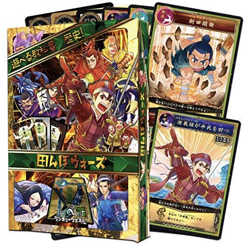 田んぼウォーズ!日本の歴史を学べる農民サバイバルゲーム!