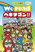 『ヘキサな絵本』~We read ヘキサゴン!!~ [DVD]