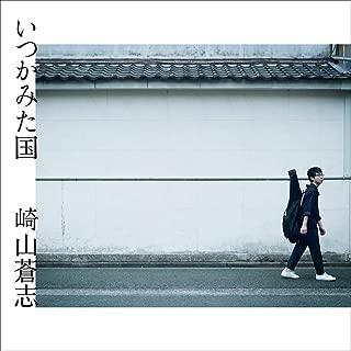 いつかみた国(DVD付) 崎山蒼志