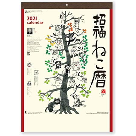 新日本カレンダー 2021年 カレンダー 壁掛け 招福ねこ暦 NK83 46/4切(53.5×38㎝)