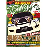 Option2 (オプション2) 2008年 04月号 [雑誌]