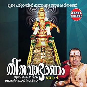 Thiruvabharanam, Vol. 1