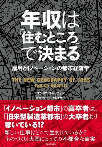 年収は「住むところ」で決まる ─ 雇用とイノベーションの都市経済学 ...