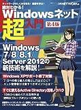 絶対わかる! Windowsネット超入門 第4版 (日経BPムック)