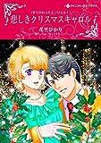 悲しきクリスマスキャロル すりかわったエンジェル (ハーレクインコミックス)