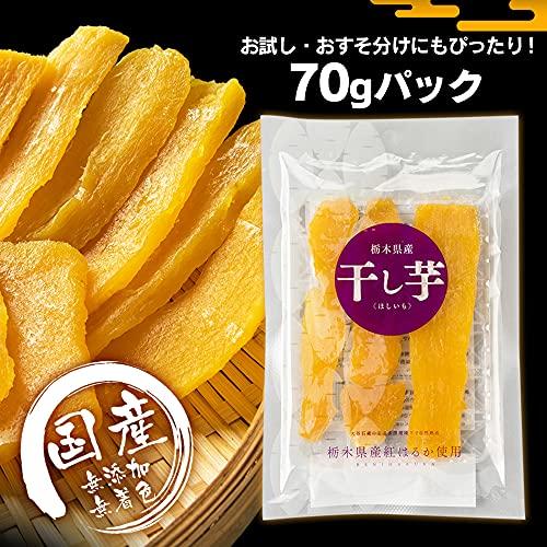 アイリスプラザ 紅はるか 干し芋 ほしいも 栃木県産 70g ×12袋 国産 無添加 無着色