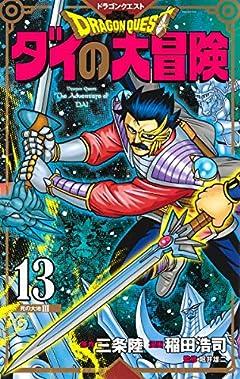 ドラゴンクエスト ダイの大冒険 新装彩録版 13 (愛蔵版コミックス)
