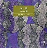 蒲団 [新潮CD]