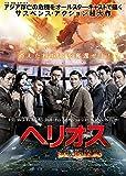ヘリオス 赤い諜報戦 Blu-ray image