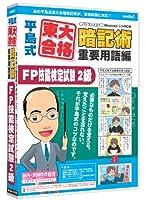 media5 平島式東大合格暗記術 重要用語編 FP技能検定試験2級 6ヶ月保証版