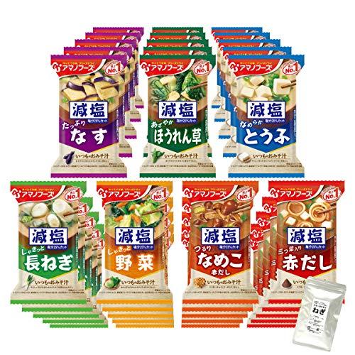 アマノフーズ フリーズドライ 減塩 味噌汁 いつもの おみそ汁 7種類 35食 小袋ねぎ1袋 セット