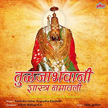 Tulja Bhavani Sahstra Namavali