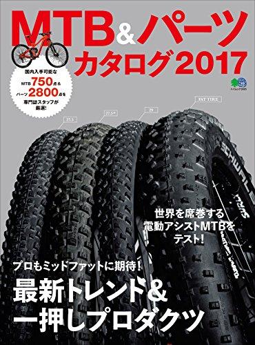 MTB&パーツカタログ 2017[雑誌] エイムック (Japanese Edition)