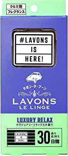 ラボン・デ・ブーン 車用 芳香剤 ラグジュアリーリラックス 1個