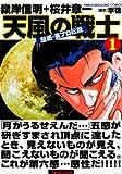 超絶・裏プロ伝説 天風の戦士 (1) (近代麻雀コミックス)