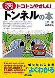 トコトンやさしいトンネルの本 (今日からモノ知りシリーズ)