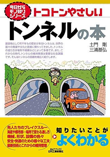 トコトンやさしいトンネルの本 (今日からモノ知りシリーズ)の詳細を見る