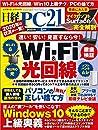 日経PC21(ピーシーニジュウイチ) 2020年5月号