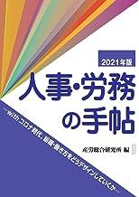 人事・労務の手帖 2021年版