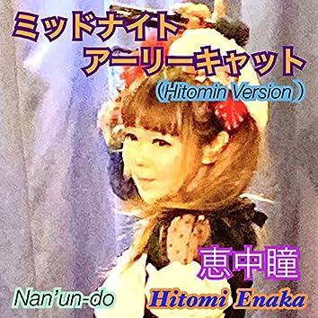 ミッドナイトアーリーキャット (Hitomin Ver.)