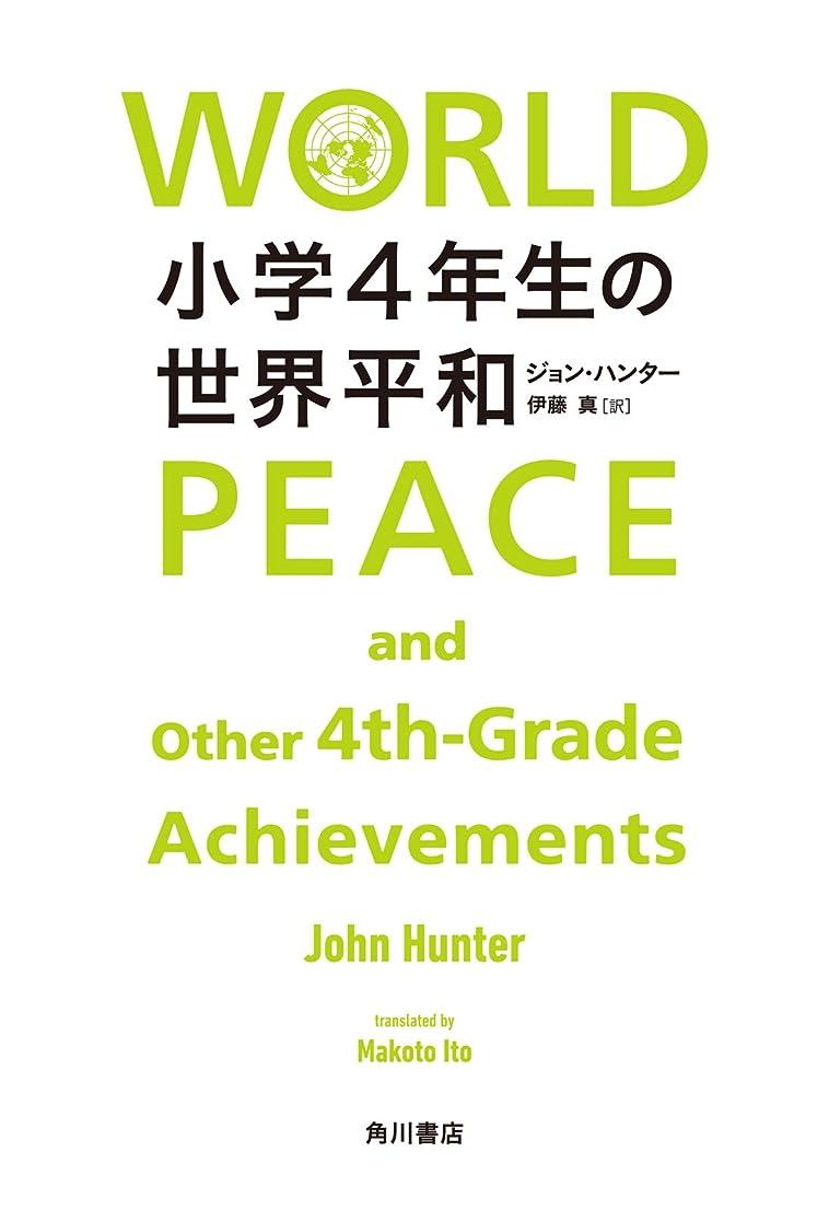 気楽な同化医師小学4年生の世界平和 (角川書店単行本)
