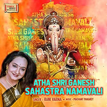 Atha Shri Ganesh Sahastra Namavali