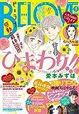 BE・LOVE 2016年8号4月15日号 [2016年4月1日発売] [雑誌]